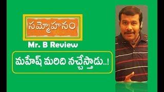 Sammohanam Movie Review And Rating   Sudheer Babu   Aditi Rao Hydari   Mr. B