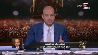 علاء عبد المنعم لـ كل يوم: حكم اليوم هو إعدام لإتفاقية تيران وصنافير