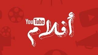 خدمة جديدة من اليوتيوب لمشاهد الافلام العربية 2015