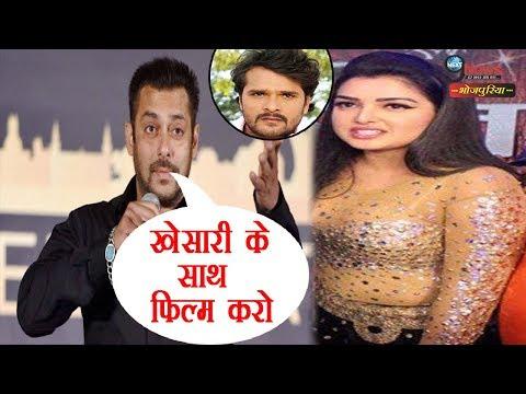 Xxx Mp4 आम्रपाली से मिले सलमान खान खेसारी के साथ फिल्म करने को कहा Salman Khan Meets Amrapali 3gp Sex