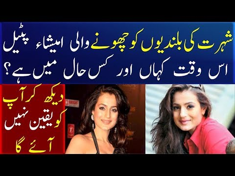 Where Is Amisha Patel Now A Days?