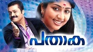Pathaka 2006 Malayalam Full Movie | Malayalam Movies Online | Suresh Gopi | Navya Nair