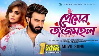 Premer Tajmahal | Shakib Khan, Mimo, Razzak & Anowara |Purnodoirgho Prem Kahini Movie Song