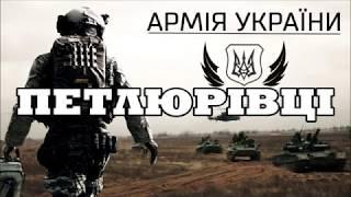 Петлюрівці ✌ Андрій Миколайчук   Ukrainian song
