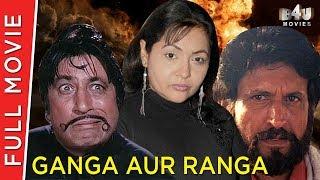 Ganga Aur Ranga (1994) | Full Hindi Movie | Shakti Kapoor, Sahila Chaddha, Huma Khan