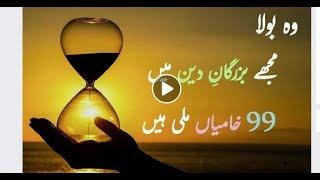 Aik  bad kismat ka waqiya , islamic bayan in urdu by Muhammad Raza Saqib Mustafai