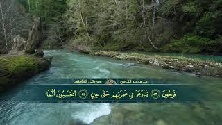 ترتيل جميل للقارئ رعد محمد الکردي - سورة المؤمنون كاملة HD 1080
