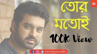 Tor motoi ami ekta bondhu chai || whatsapp status video ||