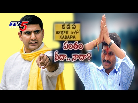 Jagan Vs Lokesh | Political Heat in Kadapa over MLC Elections | Telugu News | TV5 News
