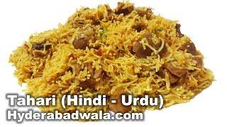 Tahari Recipe Video in Hindi - Urdu