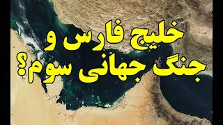 خلیج فارس و جنگ جهانی سوم؟