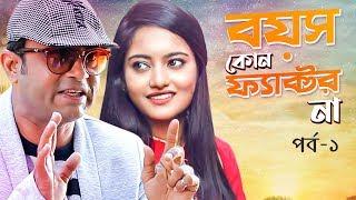 Boyos Kono Factor Na | বয়স কোন ফ্যাক্টর না | Akhomo Hasan | Ep-1 | Bangla Comedy Natok 2019