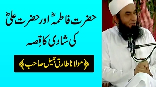 Marriage Story of Hazrat Ali RA & Fatima RA by Maulana Tariq Jameel 2017 | SC#23022017
