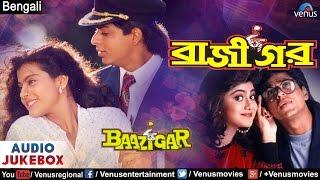 Baazigar Full Songs Jukebox | Bengali Version | Shahrukh Khan, Kajol, Shilpa Shetty | Bengali Hits