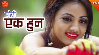 Feri Ek Huna फेरी एक हुन मिल्छ र प्रिए||Full Video| ANTARDHWANI| Bindabasini Music_Renu Bista K.C
