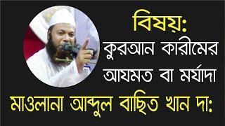 সম্পূর্ণ নতুন ওয়ায-কুরআন কারীমের আযমত বা মর্যাদা    Maulana Abdul Basit Khan    New Bangla Waz 2017