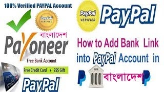 How to Add a Bank Account to PayPal/ How add payoneer Bank account in paypal account in BD 2017