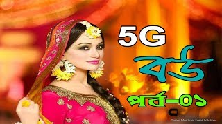 5G বউ | পর্ব ০১| 5G Bou Romantic Love Story | Best Bangla Sweet Love Story 2018