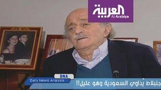 DNA: جنبلاط يداوي السعودية وهو عليل!!