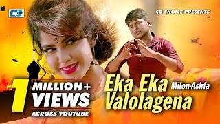 Eka Eka Valo Lagena | Milon | Ashfa | Liana Lia | Bangla New Song 2017 | FULL  HD