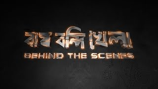 Bagh Bandi Khela: Behind the Scene - Jeet & Sayantika