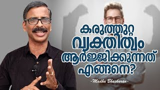 How to be a strong and powerful personality? Malayalam self development video- Madhu Bhaskaran