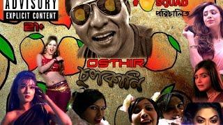 Osthir (অস্থির) Chulkani (21+) by Mango Squad