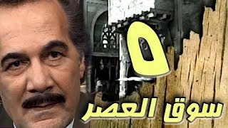 مسلسل ״سوق العصر״ ׀ محمود ياسين – احمد عبد العزيز ׀ الحلقة 05 من 40