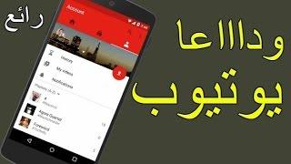 هذا التطبيق يعطيك شئ جديد و مهم جدا لا يوجد في يوتيوب !  -  يجب أن يكون في هاتفك! -