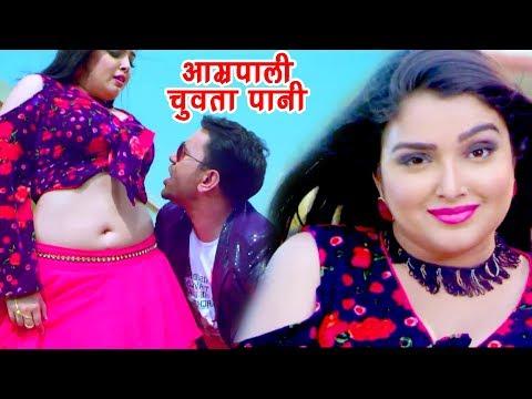 Xxx Mp4 आम्रपाली दुबे का सबसे हिट गाना 2017 चुवाता पानी आम्रपाली के जवानी Superhit Bhojpuri Songs 2017 3gp Sex