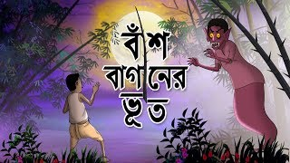BASBAGANER BHOOT | THAKURMAR JHULI | FAIRY TALES | SSOFTOONS | Bangla Cartoon