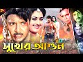 Sukher Agun ( সুখের আগুন ) Rubel Bangla Movie | Lima | Rajib | Humayun Faridi | @SB Cinema Hall