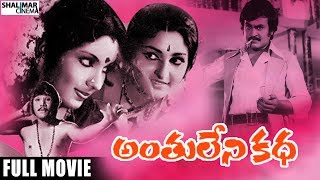 Anthuleni Katha Telugu Full length Movie || Rajinikanth, Kamal Hassan, Jayaprada