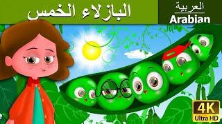 البازلاء الخمس | قصص اطفال | قصص عربية | قصص اطفال قبل النوم | حكايات عربية