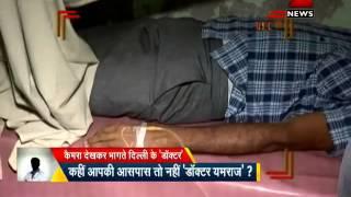 Exclusive: Delhi's fake doctors exposed