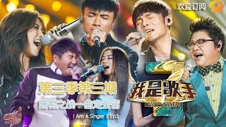 "《我是歌手》第三季第3期完整版 - 李荣浩""叫板""前辈 古巨基反攻 I Am A Singer 3 EP3 Full: Leo Ku Fight Back【湖南卫视官方版1080p】20150116"
