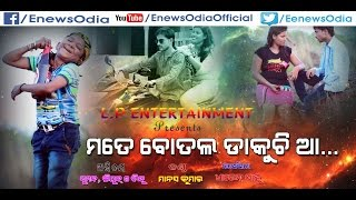Mate Botala Dakuchi Aare || Odia Album Hits || Dance Special || HD Video