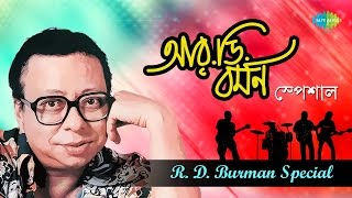 Weekend Classic Radio Show | R. D. Burman Special |রাহুল দেব বর্মন  | Kichhu Galpo, Kichhu Gaan