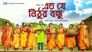 Eto Je Nithur Bondhu | Bijon | Swaralipi Band | Eid Special Music Video | Bangla New Song | 2018