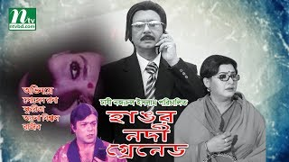 Bangla Movie: Hangor Nodi Grenade | Sohel Rana, Suchorita | Directed By Chashi Nazrul Islam