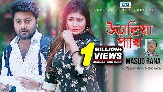 Uraliya Pakhi | Masud Rana | Masum | Anan Khan | Mou | Johny | Bangla New Music Video | 2019