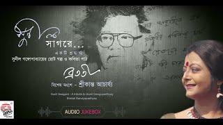 Sunil Saagore | Bratati Bandopadhyay | Srikanto Acharya | Sunil Ganguly's Short Story & Poetry