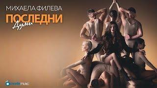 Mihaela Fileva - Posledni Dumi (Official Video)