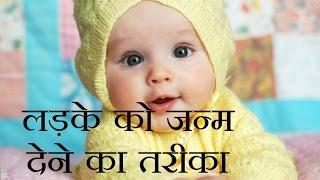 लड़का पैदा करने का तरीका how to Give birth baby boy in hindi