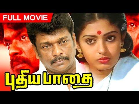 Tamil Superhit Movie | Pudhea Paadhai | Award Winning Movie | Ft. Parthiban, Seetha, Manorama