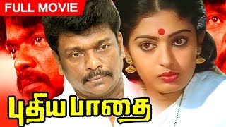 Tamil Superhit Movie | Pudhea Paadhai | Award Winning Movie | Ft. Parthiban, Seetha, Manorama