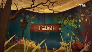Dar El Ghezlane S1 - Ep 2 - دار الغزلان الموسم الأول الحلقة