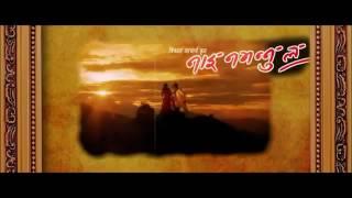 Nai Nabhannu La 4 Trailer