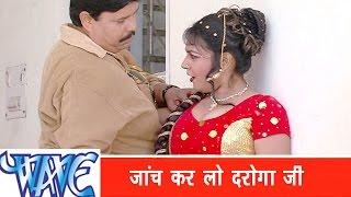 जाँच कर लो दरोगा जी - Janch Kar Lo Daroga Ji | Daroga Chale Sasural | Bhojpuri Hot Song 2015
