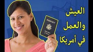 عاجل : أمريكا تفتح التسجيل لمن يريد الهجرة والعيش والعمل في أمريكا 2018! شرح التسجيل